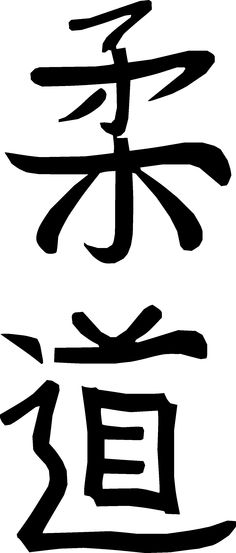 Displaying 18> Images For - Judo Logo...