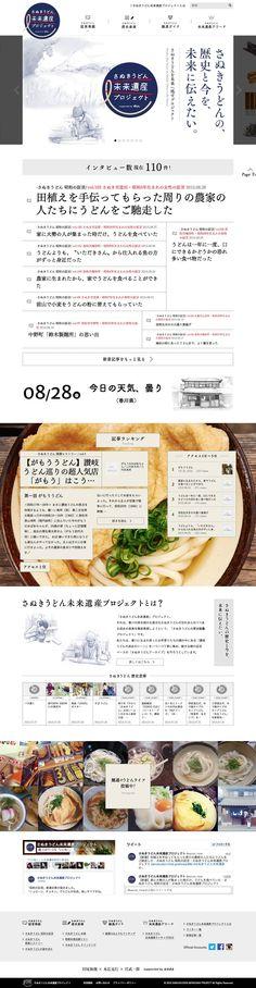https://www.sanukiudon-mirai.jp/
