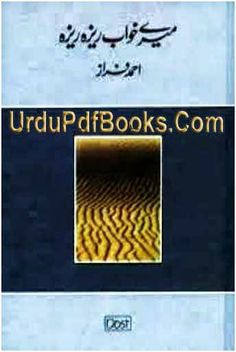 Mere Khuwab Reza Reza Poetry Book By Ahmed Faraz Mere khuwab reza reza book is authored and written by ahmed faraz contains the collection of poetry and ghazal in urdu language with the size of 3 mb in good better quality format posted into urdu poetry and ahmed faraz pdf books.