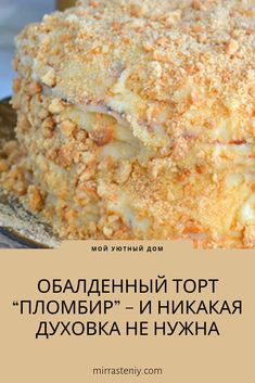For those who love Kiev cake: Napoleon cake in a new way Russian Desserts, Russian Recipes, Baking Recipes, Cake Recipes, Dessert Recipes, Russian Pastries, Napoleon Cake, Pastry Cake, Sweet Cakes