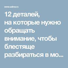 12деталей, накоторые нужно обращать внимание, чтобы блестяще разбираться вмоде