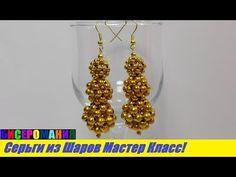 (76) Серьги из Шаров из Бусин Мастер Класс!Серьги из Бусин для Начинающих / Earrings from Balls of Busin! - YouTube