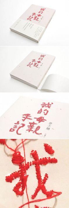 《我的母親手記》井上靖   霧室, 2013