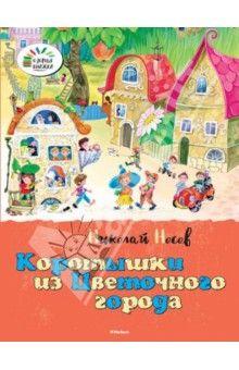 Николай Носов - Коротышки из Цветочного города обложка книги