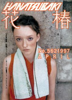 Audrey Marnay on the cover of Hanatsubaki April 1997.