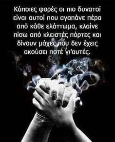Κλειστές πόρτες......μόνοι..... Advice Quotes, Jokes Quotes, Wisdom Quotes, Funny Quotes, Life Quotes, My Philosophy, Greek Quotes, Some Words, Picture Quotes