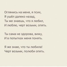 Text Quotes, Poem Quotes, Cute Boy Pic, Russian Quotes, Poems Beautiful, Short Quotes, Love Poems, No One Loves Me, Love Life