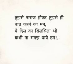 Quotes and Whatsapp Status videos in Hindi, Gujarati, Marathi Words Can Hurt Quotes, Feeling Hurt Quotes, Love Pain Quotes, Real Love Quotes, Love Smile Quotes, Mixed Feelings Quotes, Good Thoughts Quotes, Good Life Quotes, Words Quotes