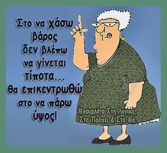 Greek Quotes, Just Kidding, Just For Fun, True Words, Funny Photos, Best Quotes, Funny Jokes, Lol, Memes