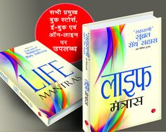 With immense pride and honor, Sahara India Pariwar is all set to launch the first book of the trilogy penned by honorable Saharsri from Tihar Jail. more info http://www.saharasamay.com/nation-news/676584528/saharasri-s-book-life-mantras-first-of-the-trilogy-to-be-launche.html