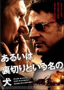★★ ま〜とにかく日本語タイトルが秀逸。そして実話を元に作られた映画だそうな。私は普通に感じたけれど評価は高め。 あるいは裏切りという名の犬