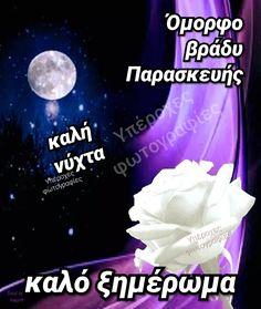 Good Night, Wish, Personal Care, Nighty Night, Self Care, Personal Hygiene, Good Night Wishes