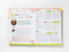 京都市景観・まちづくりセンターの発行するニュースレターのデザインを担当しました。 2013 machi.hitomachi-kyoto.jp...