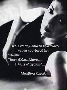 greek quotes on we heart it Poem Quotes, Poems, Life Quotes, Like A Sir, Wise Women, Life Words, Greek Quotes, Favorite Quotes, Lyrics