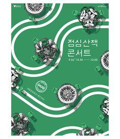 점심산책 콘서트 포스터 - shinwoopak