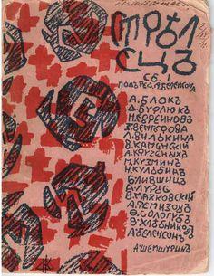 http://www.spbmuseum.ru/i/data/kulbin/kulbin2.jpg
