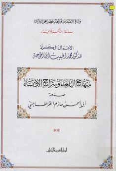 فقه اللغة العربية كاصد الزيدي pdf