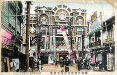 賑町の喜楽座。大正4年、改築され横浜初の椅子席になった。座席数2,000。 Old Photography, Yokohama, King Queen, Vintage Photos, Times Square, Past, Japan, Past Tense, Japanese Dishes