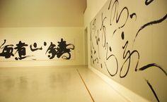 《墨韻無邊》董陽孜書法、文創作品展 展場實況 Chinese Calligraphy, Calligraphy Art, Zen Art, Swimming, Japan, Artists, Contemporary, Home Decor, Art