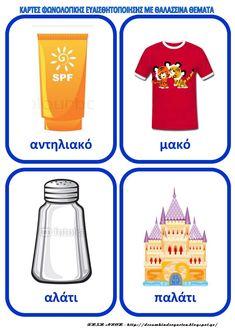 Kids Education, Special Education, Alphabet, Learn Greek, Greek Language, Speech Therapy, Kids Playing, Vocabulary, Literacy