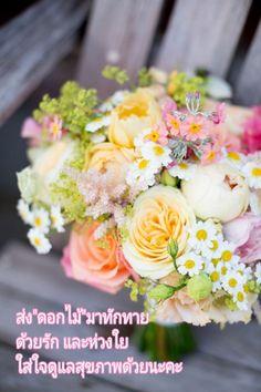 Yellow Wedding Flowers, Bridal Flowers, Flower Bouquet Wedding, Floral Wedding, Wedding Colors, Bouquet Flowers, Yellow Roses, Pink Roses, Tea Roses
