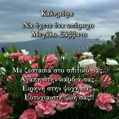 Greek Quotes, Good Morning Quotes, Easter, Easter Activities