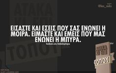 Image Funny Thoughts, Lol So True, Greek Quotes, Sarcasm, Funny Quotes, Messages, Humor, Words, Alcohol