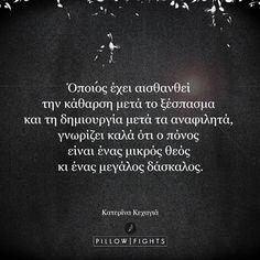 Πόνος, αυτός ο μεγάλος δάσκαλος | Pillowfights.gr