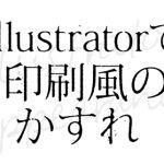 かすれパターンスウォッチの作り方 | 鈴木メモ
