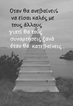 Greek Quotes, Friends In Love, Bowling, Life Quotes, Inspirational Quotes, Thoughts, Sayings, Words, Greek