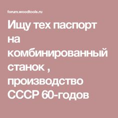 Ищу тех паспорт на комбинированный станок , производство СССР 60-годов