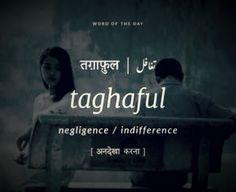 bichchadne wale me sab kuch tha, bewafai na thi. Urdu Words With Meaning, Hindi Words, Urdu Love Words, Words To Use, Cool Words, Word Meaning, Unusual Words, Rare Words, English Vocabulary Words