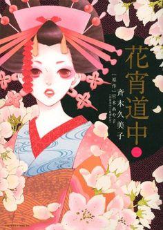 Hana-yoi Dōchu / 花宵道中  #Japan #Kimono