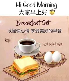 Good Morning Breakfast, Good Morning Funny, Morning Humor, Chinese Quotes, Soft Boiled Eggs, Blessing, Waffles, Food, Essen