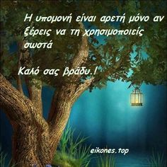 Good Night, Plants, Greek, Nighty Night, Plant, Good Night Wishes, Greece, Planets
