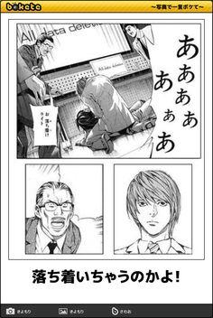 写真で一言 ボケて(bokete) コメントで叩かれ過ぎww Death Note, Funny Pictures, Humor, Manga, Memes, Fanny Pics, Funny Pics, Humour, Manga Anime