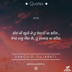 Like Quotes, Best Quotes, My Love Poems, Shayari Photo, Gujarati Quotes, Krishna Images, Poetry, Queen, Thoughts