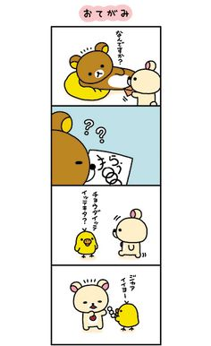 Rilakkuma, Cute Characters, Kawaii, Cartoon, My Favorite Things, Comics, Animals, Draw, Wall