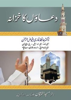 ONLINE READ DOWNLOAD  (8 MB) OTHER LINK DOWNLOAD  (8 MB) Islamic Books Online, Islamic Books In Urdu, Dua In Urdu, Education World, Gk Knowledge, Hafiz, English Book, Free Books, How To Memorize Things
