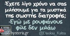 -Έχετε λίγο χρόνο Best Quotes, Funny Quotes, Free Therapy, Funny Greek, Greek Quotes, True Words, Haha, Laughter, Jokes
