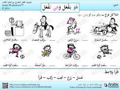 ورقة عمل - تصريف الفعل المضارع مع المفرد الغائب Arabic Worksheet