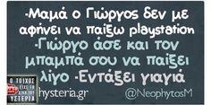 Ελληνικά αποφθέγματα. #greekquotes Unique Quotes, Best Quotes, Funny Cartoons, Funny Jokes, Funny Images, Funny Pictures, Funny Greek, Funny Statuses, Funny Picture Quotes