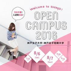 神戸女子大学                                                                                                                                                                                 もっと見る