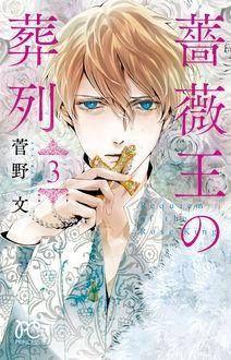 薔薇王の葬列 3 [Baraou no Souretsu (Requiem of the Rose King, Vanitas, Next Chapter, Manga To Read, Shoujo, Getting Old, Dragon Ball Z, Manga Anime, Otaku, Blood