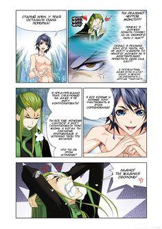 Манга Боевой Континент 66-69 ( Manga Combat Continent )