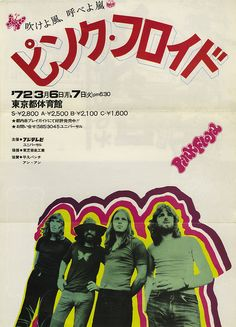 (March, 1972) Pink Floyd Japanese Poster