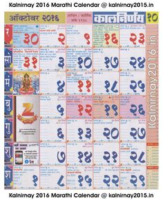 MAHALAXMI CALENDAR JAN 2016 PDF DOWNLOAD