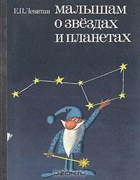 Малышам о звездах и планетах — Е. П. Левитан. Педагогика, 1985
