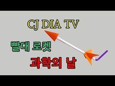에어로켓 만들기 빨대 재료로 로켓날개 만드는법 Making air rockets with straw and paper - YouTube