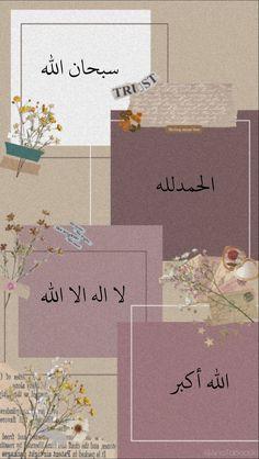 Mecca Wallpaper, Quran Wallpaper, Islamic Quotes Wallpaper, Simple Iphone Wallpaper, Iphone Background Wallpaper, Aesthetic Iphone Wallpaper, Pray Quotes, Quran Quotes Love, Quran Quotes Inspirational